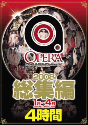 OPERA 2008年総集編 1月~4月 オペラ [DVD]