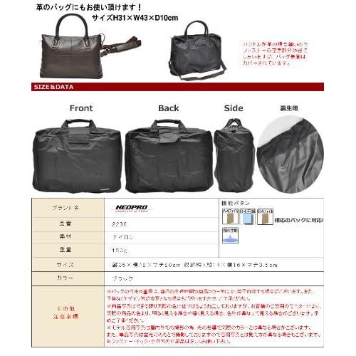 [ネオプロ] NEOPRO ビジネスバッグ対応 レインカバー ブリーフケース メンズ B4 2236 ブラック(10)