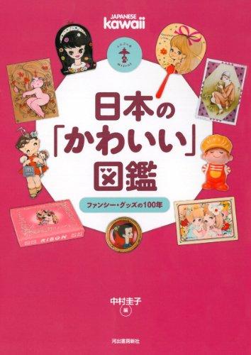 日本の「かわいい」図鑑