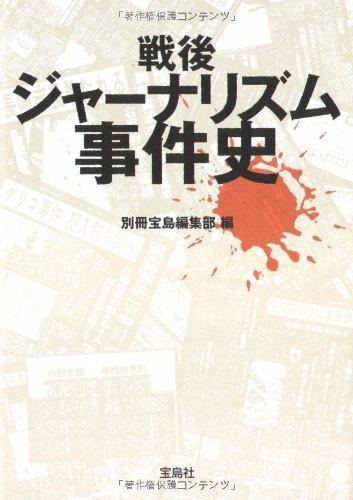 戦後ジャーナリズム事件史 (宝島SUGOI文庫 A へ 1-30)