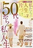 私たちの人生片づけ vol.2 2016年 12 月号 [雑誌]: ハーモニィPRINCE 増刊