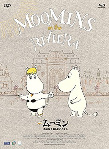 Movie - Moomins On The Riviera (Theatrical Anime) [Japan BD] VPXU-71389