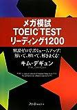 メガ模試TOEIC®TESTリーディング1200