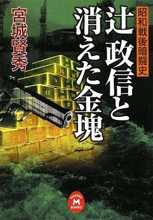 辻政信と消えた金塊―昭和戦後暗闘史