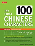 The First 100 Chinese Characters: Simplified Character Edition: The Quick and Easy Way to Learn the Basic Chinese Characters (Tuttle Language Library)