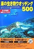 海の生き物ウオッチング500―生き物別撮影ガイド付き