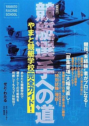 競艇選手への道―やまと競艇学校完全ガイド! (日刊ゲンダイ)