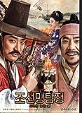 15-058「朝鮮名探偵2 失われた島の秘密」(韓国)
