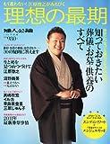 婦人公論4/15号別冊  もう迷わない!江原啓之がみちびく 理想の最期