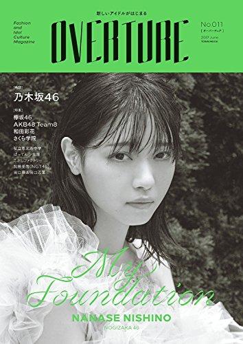OVERTURE 2017年No.11 大きい表紙画像