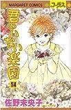 君のいない楽園 14 (マーガレットコミックス)