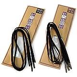 紗乃織靴紐(さのはたくつひも)【平紐】組紐蝋平(ろう平) (120cm, ブラック)