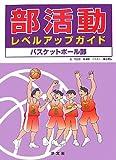 部活動レベルアップガイド バスケットボール部
