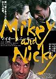 マイキー&ニッキー [DVD]