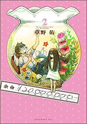 余命¥20,000,000-(2)<完> (KCx)