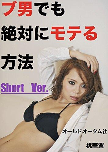 ブ男でも絶対にモテる方法 ~Short Ver.~