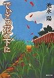 でいごの花の下に (集英社文庫)