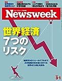 週刊ニューズウィーク日本版 「特集:世界経済の7つのリスク」〈2016年 3/1号〉 [雑誌]