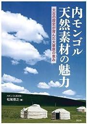 内モンゴル天然素材の魅力【小冊子:全31ページ】