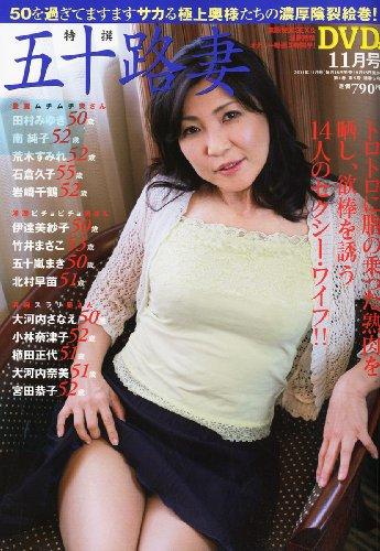 特撰五十路妻 2011年 11月号 [雑誌]