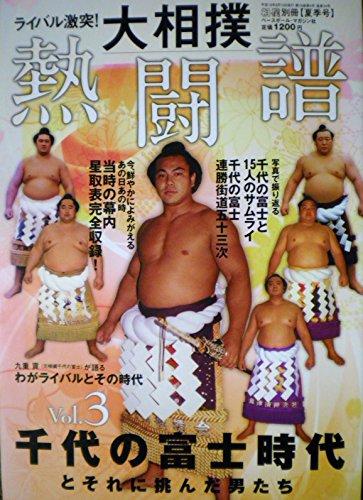 ライバル激突 大相撲熱闘譜Vol.3 千代の富士時代とそれに挑んだ男たち