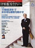 日経情報ストラテジー 2009年 06月号 [雑誌]