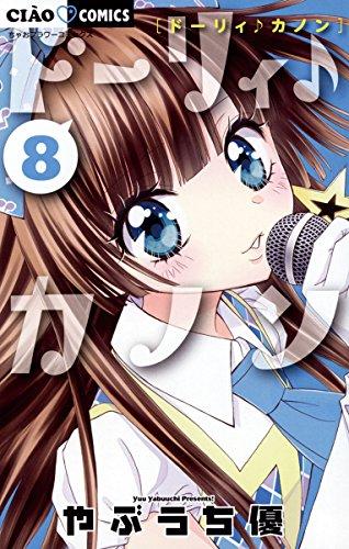 ドーリィ♪カノン(8) (ちゃおコミックス)