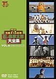 Image de 石ノ森章太郎大全集VOL.6 TV特撮・ドラマ1977_1979 [DVD]