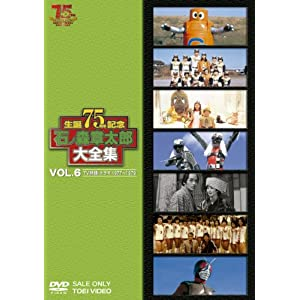 石ノ森章太郎大全集VOL.6 TV特撮・ドラマ1977_1979 [DVD]