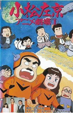 小松左京アニメ劇場 [VHS]