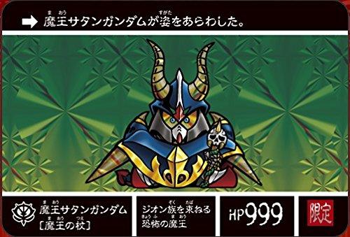 ナイトガンダム カードダスクエスト 第1弾 ラクロアの勇者 限定カード KCQ-PR-005 魔王サタンガンダム [魔王の杖]