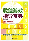img - for Guiding Book of Sudoku (Chinese Edition) book / textbook / text book