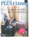 PLUS1 Living No.91―十人十色のインテリアと海外取材特集号 (別冊PLUS1 LIVING)