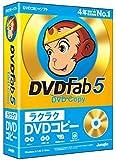 DVDFab5 DVD コピー