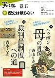歴史は眠らない 2009年12-2010年1月 (NHK知る楽/火)