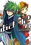 あまつき: 10 (ZERO-SUMコミックス)