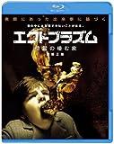 エクトプラズム 怨霊の棲む家 無修正版 [Blu-ray]