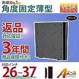 [26-37型]テレビ壁掛け金具/液晶・LED・プラズマ/VESA(755、100、200×100、200×200mm)(ブラック) - LCD-ACE-111B