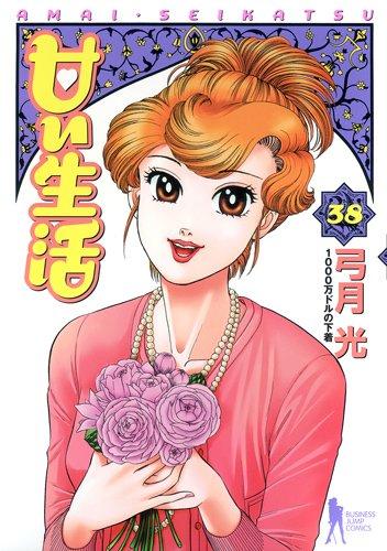甘い生活 38 (ヤングジャンプコミックス)