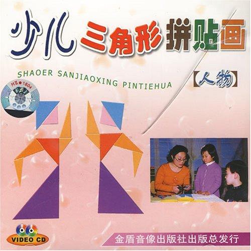 少儿三角形拼贴画 人物 图