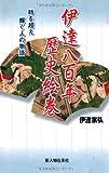 伊達八百年歴史絵巻(新人物往来社2007年刊行)
