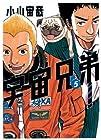 宇宙兄弟 第5巻 2009年03月23日発売