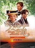 アボンリーへの道 SEASON 3 DVD-BOX
