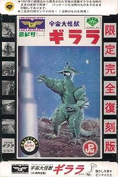 限定完全復刻版 宇宙大怪獣ギララ ゼンマイ付き プラモデル(旧 緑商会製)