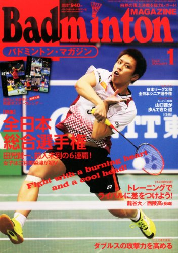 Badminton MAGAZINE (バドミントン・マガジン) 2014年 01月号 [雑誌]