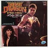ラスト・ドラゴン [EPレコード 7inch]
