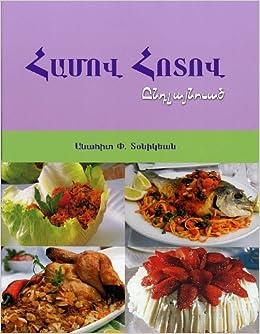 Hamov hodov armenian version of anahid 39 s gourmet cookbook for Armenian cuisine book