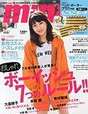 mini (ミニ) 2014年 3月号