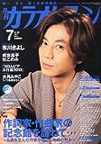 カラオケファン 2013年 07月号 [雑誌]