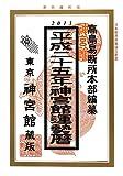 神宮館運勢暦〈平成25年〉